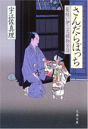 さんだらぼっち―髪結い伊三次捕物余話 (文春文庫)