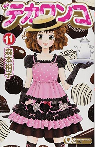デカワンコ 11 (クイーンズコミックス)