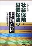 社会保険・労働保険の事務百科―平成18年4月改訂