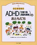 ふしぎだね!?ADHD(注意欠陥多動性障害)のおともだち (発達と障害を考える本)