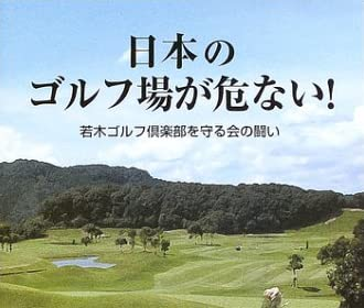 日本のゴルフ場が危ない!―若木ゴルフ倶楽部を守る会の闘い