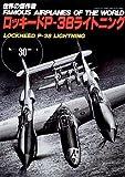 ロッキードPー38ライトニング (世界の傑作機 NO. 30)