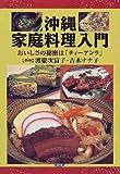 沖縄家庭料理入門―おいしさの秘密は「ティーアンラ」