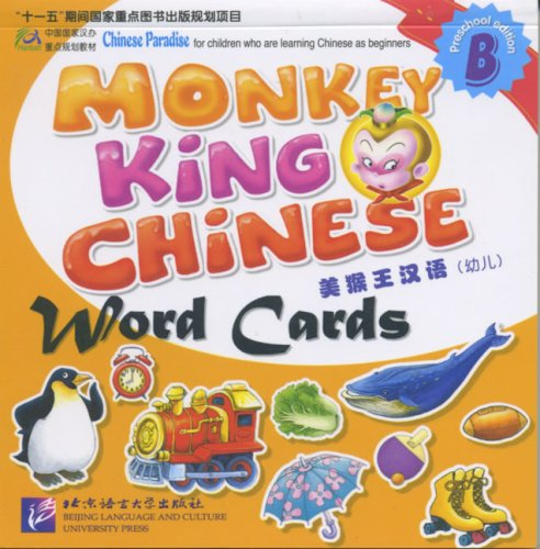 Monkey King Chinese (preschool edition) - B - Word Cards (Chinese Edition)