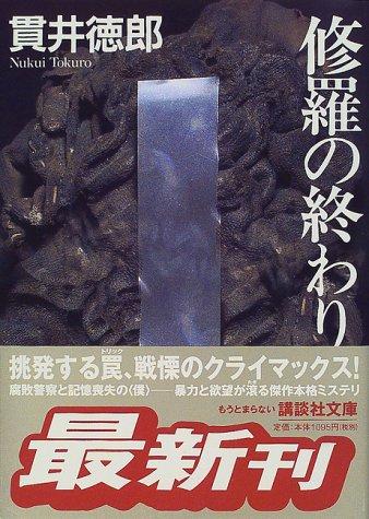 修羅の終わり (講談社文庫)