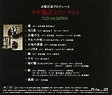 Tales of Earthsea - Gedo Senki Piano Album