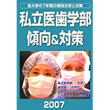 Private Medical & Dental School trend measures <2007 edition> (2006) ISBN: 4877383050 [Japanese Import]