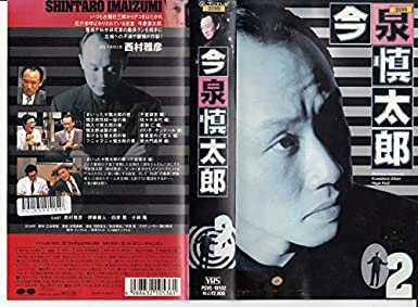 Amazon.co.jp: 巡査・今泉慎太...