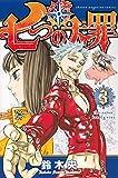 七つの大罪(3) (講談社コミックス)