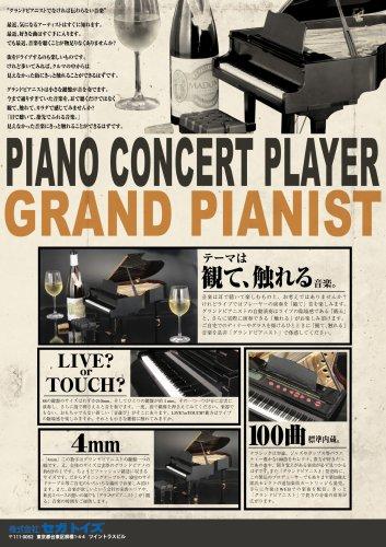 Sega Toys Grand Pianist by Sega (Image #4)