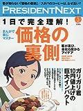 PRESIDENT NEXT(プレジデントネクスト)Vol.14