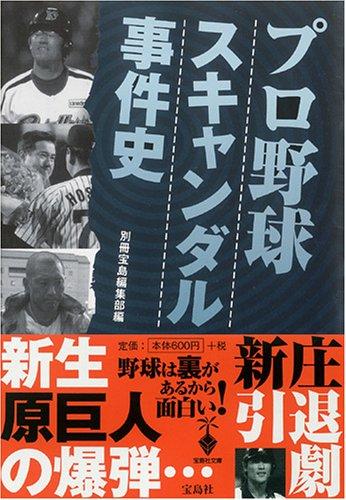 プロ野球スキャンダル事件史 (宝島社文庫)