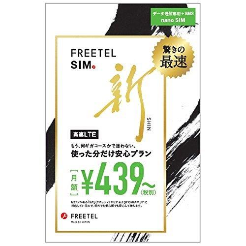 FREETEL SIM[LTE対応・データ通信専用(SMS機能付き)・nano SIM](月額439円(税抜)より)