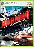 バーンアウト リベンジ - Xbox360