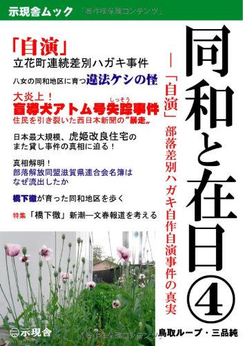 Amazon.co.jp: 同和と在日4―「自演」部落差別ハガキ自作自演事件の ...