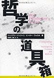img - for Tetsugaku no do  gubako book / textbook / text book