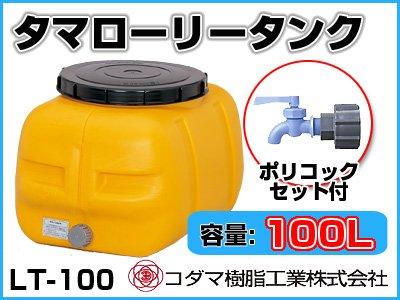 コダマ樹脂工業 タマローリータンク LT-100 ECO【100L】【ポリコック付き】【カラー:オレンジ】 【メーカー直送品】 B00EZL9YSO 11500