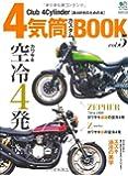 4気筒カスタムBOOK Vol.5 (エイムック 2664)