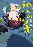 恋のツキ(2) (モーニング KC)