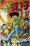 Mr. Ajikko 17 (Shonen Magazine Comics) (1989) ISBN: 406311502X [Japanese Import]