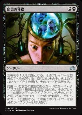 マジックザギャザリング/イニストラードを覆う影/MTG/SOI-JP-129/知恵の拝借/Uの商品画像