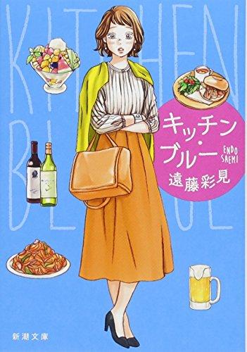 キッチン・ブルー (新潮文庫)