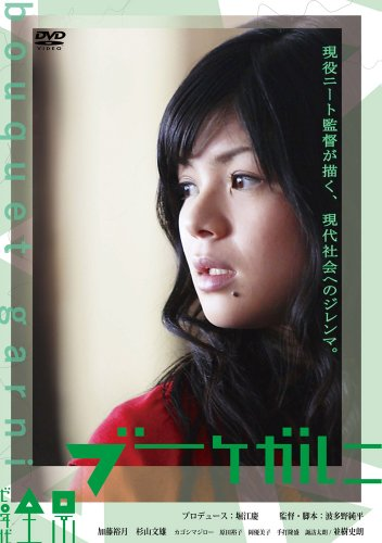 Japan Bouquet (Japanese Movie - Bouquet Garni [Japan DVD] EGPS-45)
