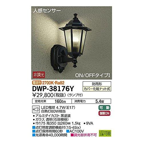 大光電機:人感センサー付アウトドアライト DWP-38176Y B01MQYI5KH