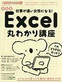 新装版 仕事が速い女性になる! Excel丸わかり講座 (日経WOMAN別冊)
