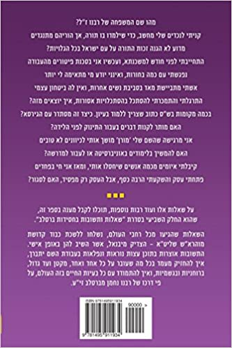 Breslov Responsa (Hebrew Volume 7)