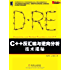 C++反汇编与逆向分析技术揭秘 (安全技术大系)