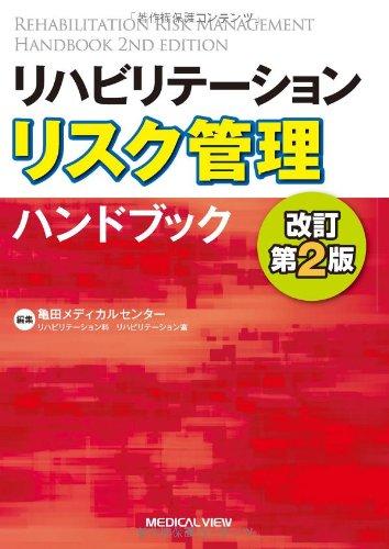 Download Rihabiriteshon risuku kanri handobukku. pdf