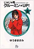 Gurumin Shrew ? UP! (8) (Shogakukan Novel) (2004) ISBN: 4091935087 [Japanese Import]