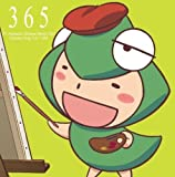 Character Song Vol 7 Ume Sensei by Hidamari Sketch*365 (2008-12-25)