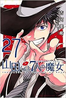 山田くんと7人の魔女 第01-27巻 [Yamada-kun to 7-nin no Majo vol 01-27]