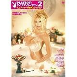 Playboyのダイナマイト・ボディ 2 / ラス・メイヤーの爆乳コレクション [DVD]