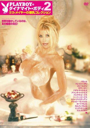 Playboyのダイナマイト・ボディ 2 / ラス・メイヤーの爆乳コレクション