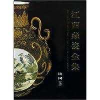 江西藏瓷全集:民國