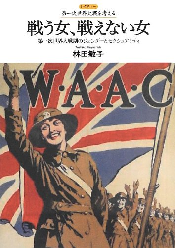戦う女、戦えない女: 第一次世界大戦期のジェンダーとセクシュアリティ (レクチャー第一次世界大戦を考える)