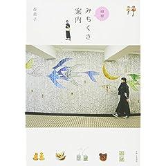 香菜子 最新号 サムネイル