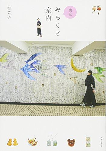 香菜子 東京みちくさ案内 大きい表紙画像