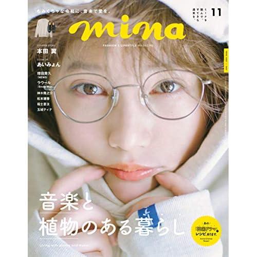 mina 2020年11月号 表紙画像