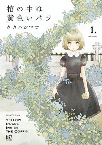 棺の中は黄色いバラ  (1) (バーズコミックス)