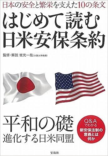 はじめて読む日米安保条約   坂...
