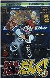 DANDAN Dunk 4 (comic bonbon) (1995) ISBN: 4063217485 [Japanese Import]