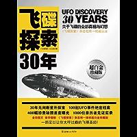 飞碟探索30年