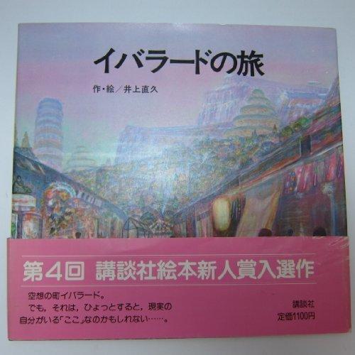 Journey Iblard (1983) ISBN: 4061272993 [Japanese Import]