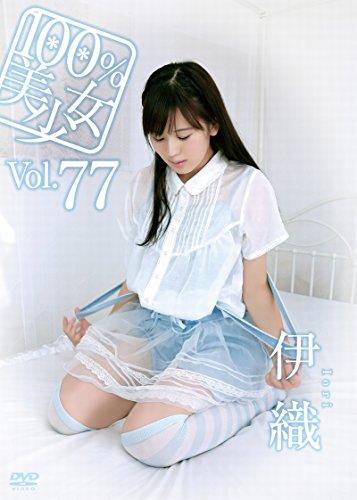 100%美少女vol.77