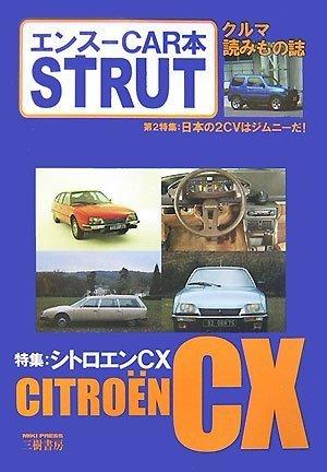 『エンスーCAR本 STRUT シトロエンCX』(エンスーCAR本「STRUT」編集部)