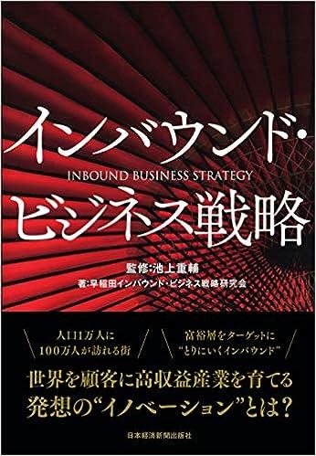 池上重輔(早稲田大学)監修『インバウンド・ビジネス戦略』